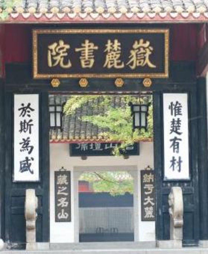 Photo №1 of Yuelu Shan