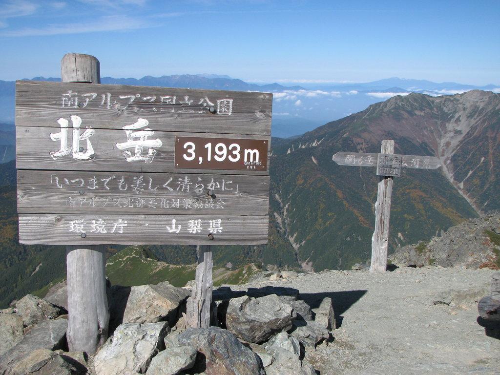 Photo №5 of Mt. Kitadake